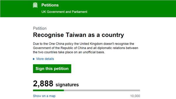 英國人連署要求英國政府承認台灣是個國家 (圖/翻攝自petition.parliament.uk)