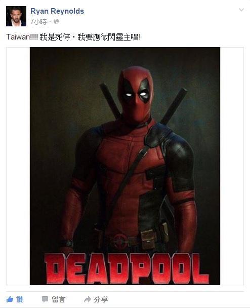 死侍,萊恩雷諾斯,閃靈/FB:Ryan Reynolds