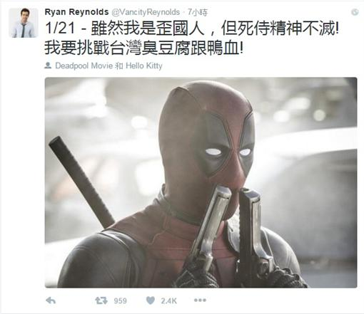 死侍,萊恩雷諾斯,閃靈/twitter:Ryan Reynolds