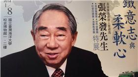 張榮發 圖/翻攝自張榮發特展臉書