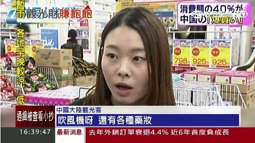 日本吸金王 2015觀光客貢獻1兆台幣
