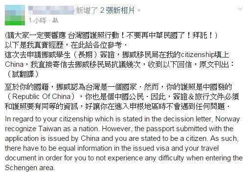 挪威移民局承認台灣是國家-網友提供