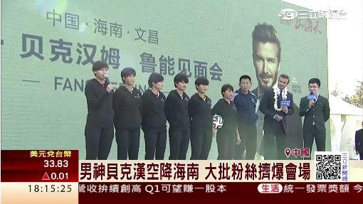貝克漢炫風訪中港 劉嘉玲一秒變粉絲