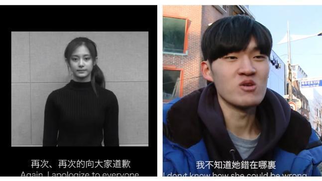 韓民眾挺子瑜:她什麼都不知道就被罵