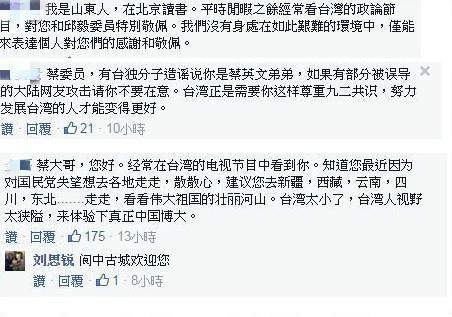 蔡正元/臉書