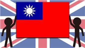 英國、台灣、國旗