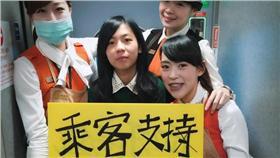 臉書高鐵罷工活動頁面