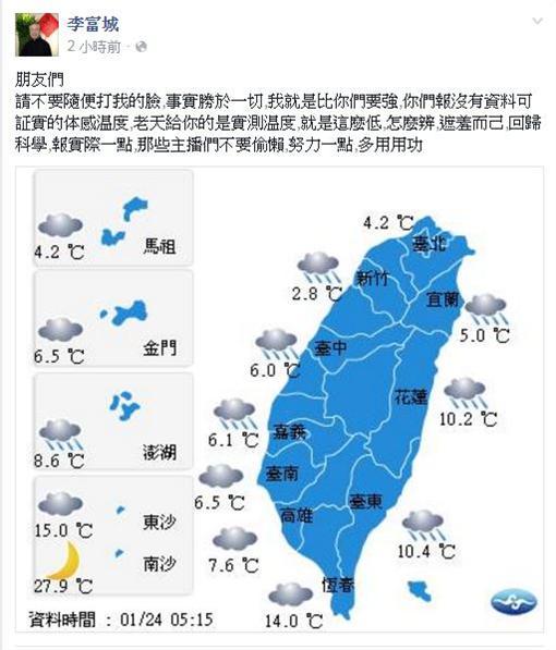 李富城,氣象主播,氣象顧問,下雪,預報,預告,體感溫度,證實李富城臉書 https://goo.gl/eAeGzB