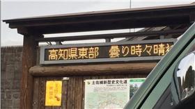 日本高知縣,寒流,低溫,跑馬燈,故障,溫度,燃燒,高溫 ckncoco6推特 https://goo.gl/vkSJ3F