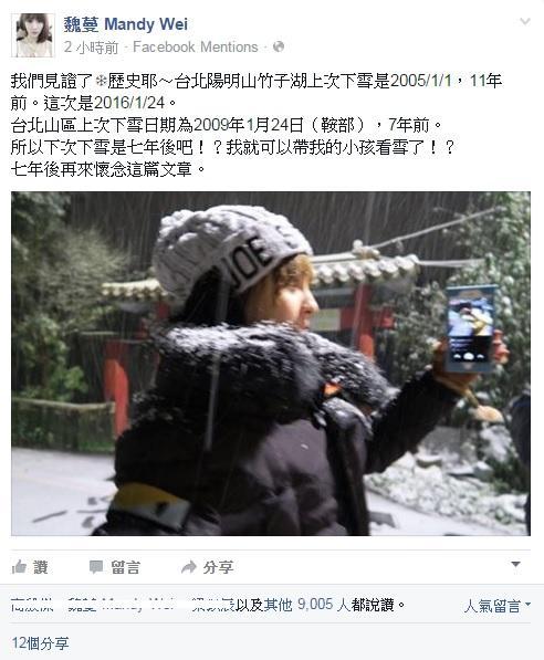 魏蔓,雪(圖/翻攝自魏蔓臉書)