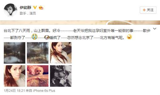 伊能靜 http://www.weibo.com/1197931472/DeDgK5pj6?type=comment#_loginLayer_1453709591423