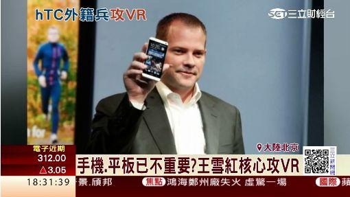 宏達電主攻VR? DesireT7平板傳難產