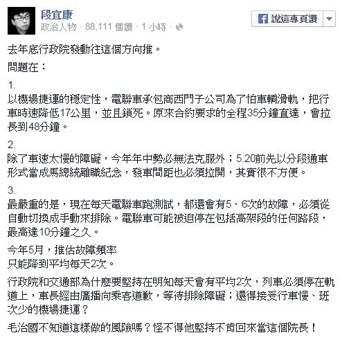 段宜康臉書