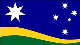 澳洲調查新國旗-圖/翻攝自西雪梨大學網站