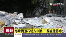 快訊/中橫公路落石坍方 雙向交通中斷