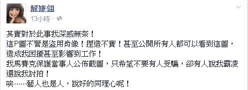 解婕翎被盜圖/解婕翎FB