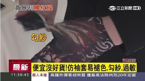 仿澳洲刺青袖套 侵權市值1千多萬