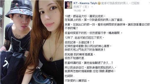 謝和弦、Keanna/臉書