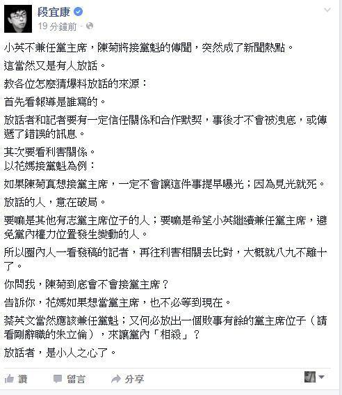 段宜康批放話-翻攝自段宜康臉書