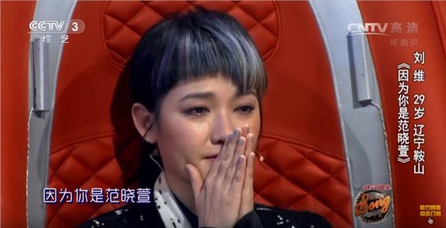 18年粉絲的愛 他唱到范曉萱淚崩