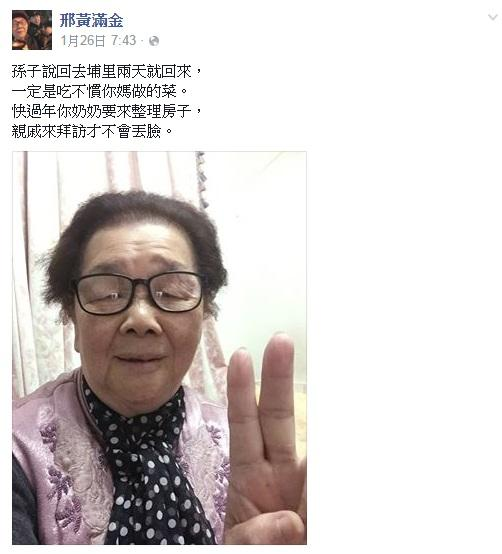 刑黃滿金、蔡反/翻攝臉書