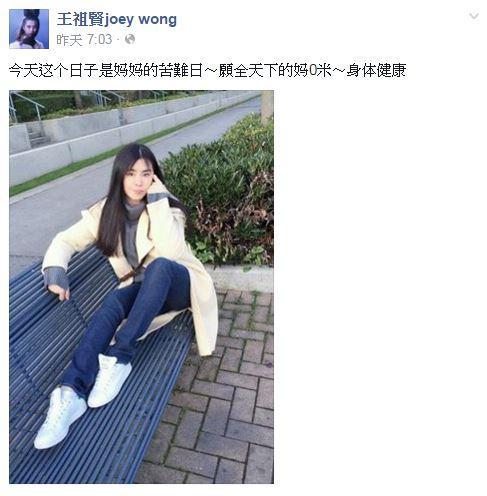 王祖賢49歲/FB
