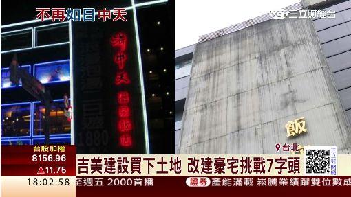 """張菲曾任董事長 淡水""""海中天""""將熄燈"""