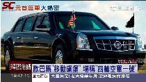 元首防彈車1800