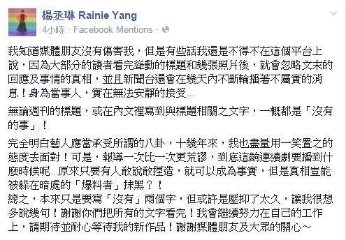 楊丞琳投資李榮浩澄清/楊丞琳、李榮浩fb