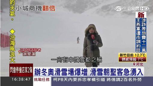 2022冬奧帶動滑雪熱潮 崇禮冰雪經濟正夯
