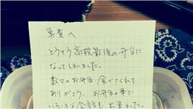 ▲圖/翻攝自內村勇貴推特 https://twitter.com/yuuki19980227/status/692188040920461312/photo/1?ref_src=twsrc%5Etfw