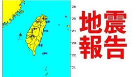 中央氣象局地震報告201602022219