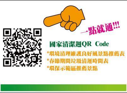 環保署國家清潔週 QR Code (圖/翻攝自行政院環保署網站)