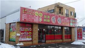 ▲日本的「台灣料理店」。(圖/翻攝自日本2CH網站) http://nomusoku.blomaga.jp/articles/36918.html