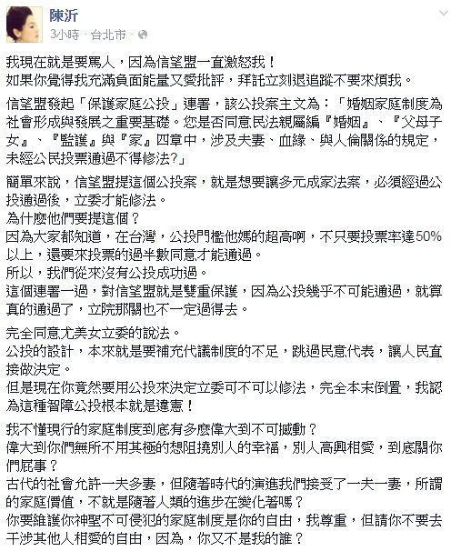 (圖/翻攝自陳沂臉書)