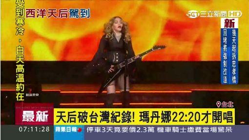 天后破台灣紀錄! 瑪丹娜22:20才開唱