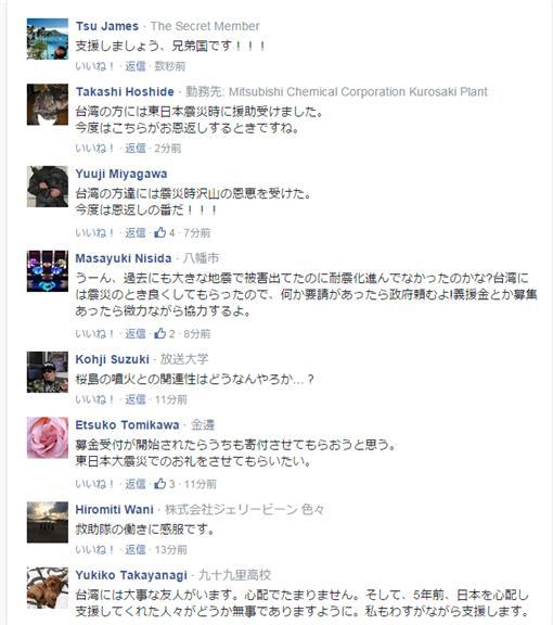 地震/日本網友號召報恩 /http://news.yahoo.co.jp/pickup/6190246