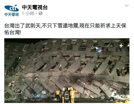 中天電視台發文「台灣出了武則天」 (圖/翻攝自PTT)