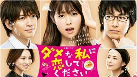 請與廢柴的我談戀愛-翻攝自官網  http://www.tbs.co.jp/damekoi/