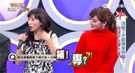 《綜藝大熱門》大尾鱸鰻2