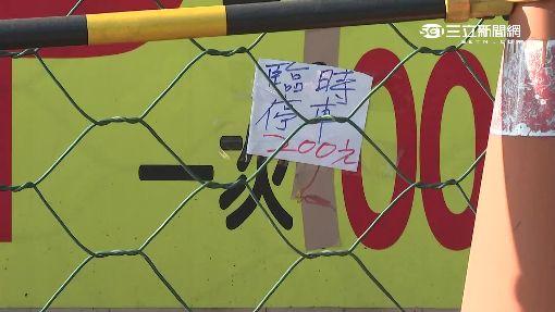 「1」上面貼「2」!年節停車收費「翻倍」挨批