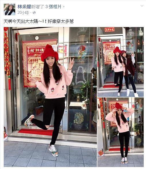 林采緹,蛇姬,泡溫泉,美女,火辣身材 林采緹臉書