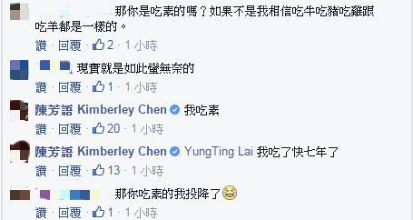 陳芳語臉書
