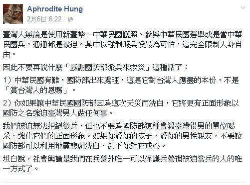 地震、Aphrodite Hung、國軍/翻攝自Aphrodite Hung臉書