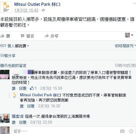 林口、outlet/圖翻攝自臉書