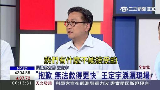 """""""抱歉 無法救得更快"""" 王定宇淚灑現場"""
