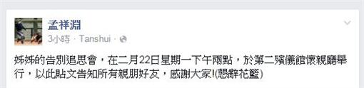 ▲孟庭麗追思會公告。(圖/孟祥淵臉書) https://www.facebook.com/profile.php?id=100000885391448&fref=ts