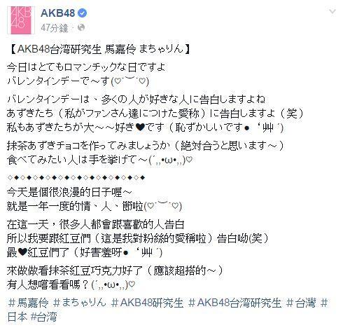 AKB48,馬嘉伶,台灣研究生,情人節,巧克力