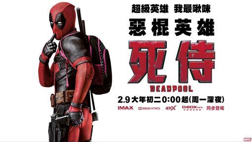 《惡棍英雄:死侍》(圖/福斯影片 20th Century Fox臉書)