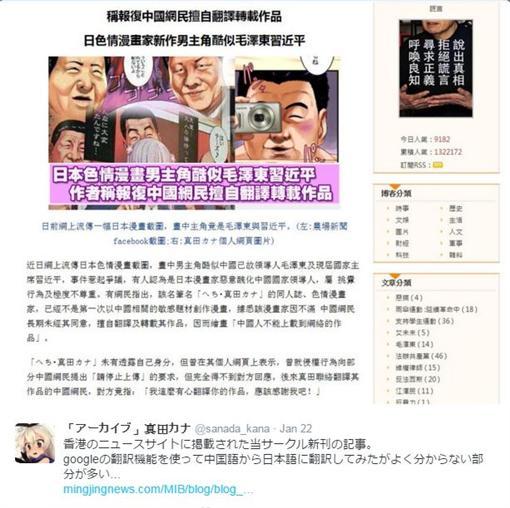 ▲毛澤東、習近平被當H漫主角。(圖/翻攝自sanada_kana twitter)https://twitter.com/sanada_kana